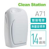 克立淨雙層電漿滅菌空氣清淨機A71 適用14坪 無塵室標準 抗過敏 去甲醛