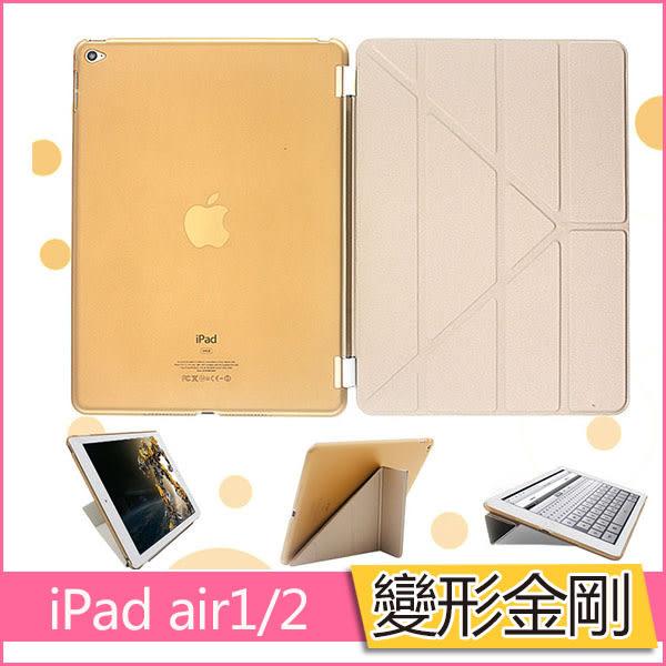 蘋果ipad air 2 保護套 皮套 ipad5 6 智慧休眠 Y折變形金剛 Smart Cover 外殼 平板保護套│麥麥3C