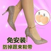 鞋帶 高跟鞋防掉跟束鞋帶綁帶扣配件免繫防掉鞋神器