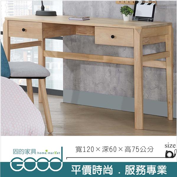 《固的家具GOOD》300-8-AC 阿芙拉全實木書桌【雙北市含搬運組裝】