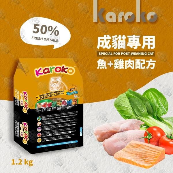 【送贈品】KAROKO 渴樂果雞肉+鮭魚成貓化毛配方飼料1.2kg/1.2公斤