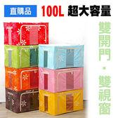 組合收納箱100L 整理箱 玩具箱 收納櫃 置物箱  摺疊收納盒【YV3772】HappyLife