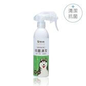 【黃金盾】寵物抗菌清潔噴劑 250ml