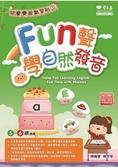 Fun 聲學自然發音 1MP3