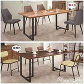 【水晶晶家具/傢俱首選】韋伯5.8 尺柚木/胡桃色積層黑鐵砂餐桌~~雙色可選~~餐椅另購 JF8448-2