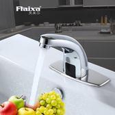 感應器水龍頭單冷冷熱全自動紅外線感應式智慧洗手器感應龍頭加厚  無糖工作室