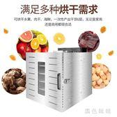 220V 食品烘干機 家用小型水果溶豆果蔬芒果風干脫水干果機6層 aj7403『黑色妹妹』