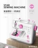 505A縫紉機迷你小型台式鎖邊多功能電動家用吃厚縫紉機wy