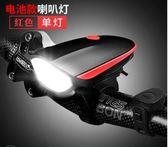 腳踏車燈山地車前燈強光充電車前燈騎行裝備