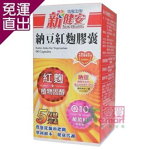 台鹽新健安 納豆紅麴膠囊(90錠/瓶)【免運直出】