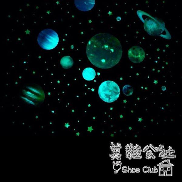 夜光墻貼紙 兒童房間教室幼兒園宇宙星球銀河系星空貼 BS20219『美鞋公社』TW