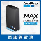 ACBAT-001(充電電池 For Max)