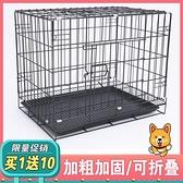 狗籠子小型犬中型犬帶廁所寵物籠子泰迪狗籠子貓籠子兔籠雞籠狗窩