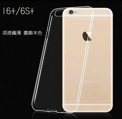 蘋果 Iphone6+/6S+ 超薄超輕超軟手機殼 防水手機殼 矽膠手機殼 透明手機保護殼