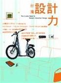 (二手書)台灣設計力