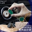 DAILY LAB 360° 經典款夾式車用香氛-深灰/墨綠 六種香味