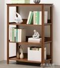 書架落地簡易置物簡約實木客廳多層兒童小書櫃臥室收納 【全館免運】