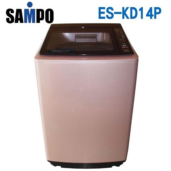 【信源電器】14公斤SAMPO聲寶PICO PURE 變頻洗衣機ES-KD14P(R1)