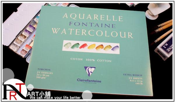 『ART小舖』法國Clairefontaine 24×30cm Fontaine冷壓粗目水彩紙300g- 25張