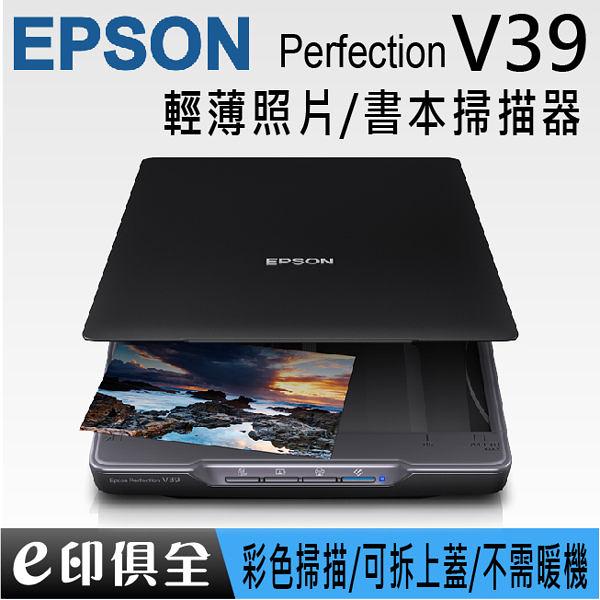 全新 EPSON Perfection V39 輕薄照片/書本掃描器