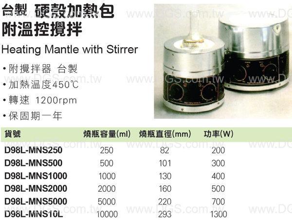 《台製》硬殼加熱包附溫控攪拌Heating Mantle with Stirrer