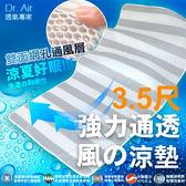 《Dr.Air透氣專家》3D特厚強力透氣 涼墊(單人加大3.5尺)灰白線條床墊 蜂巢式網布 輕便好收納