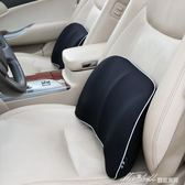 汽車腰靠護腰靠墊記憶棉車用座椅靠背墊腰部支撐靠背四季透氣腰墊igo      蜜拉貝爾