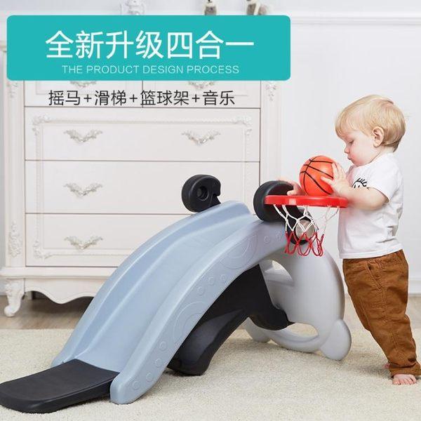 優惠兩天-滑梯搖馬 兩用搖馬組合二合一寶寶周歲交換禮物搖馬 音樂搖馬搖椅木馬 溜滑梯搖馬