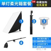 主客LED攝影燈套裝單燈柔光箱服裝常亮燈單反影視燈光簡易小型攝影棚QM『櫻花小屋』