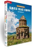 走入大絲路高加索段︰亞美尼亞、喬治亞、亞塞拜然世界遺產紀行