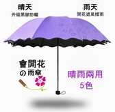 現貨 遇水開花摺疊傘折疊傘 抗UV手動傘晴雨傘太陽傘三折雨傘【極簡生活】