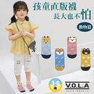 VOLA 維菈襪品 無腳跟童襪 動物系列 棉質舒適 台灣製