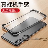 iPhone XS Max 手機殼 簡約個性磨砂透明硬殼 超薄無邊框 手機套 指環防摔外殼 裸機保護殼