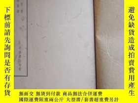 二手書博民逛書店【四部備要罕見子部】陽明全集 明夷待訪錄【上海中華書局據明謝氏刻
