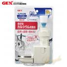 《日本 GEX》 兔子用濾水神器
