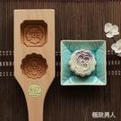 加深冰皮月餅南瓜餅山藥綠豆糕木質模具SMY7691【極致男人】
