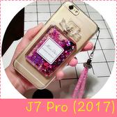 【萌萌噠】三星 Galaxy J7 Pro (J730)  創意流沙香水瓶保護殼 水鑽閃粉亮片 軟殼 手機殼 附掛繩