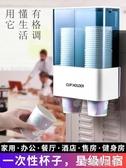 杯架  一次性杯子架取水杯器飲水機創意置物架自動紙杯架家用商用取杯器 米蘭潮鞋館