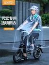 備美代駕司機專用雨衣男電動折疊車自行車電瓶單車全透明單人雨披 智慧 618狂歡