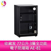 分期零利率 收藏家 77公升 3層全功能電子防潮箱 AE-81