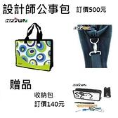 【7折】HFPWP 輕盈公事包書包 無重量外銷精品 售完為止 POP3932-P5
