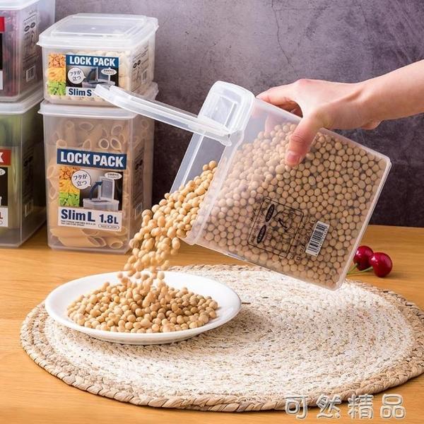 日本進口冰箱水果蔬菜保鮮盒家用五谷雜糧收納塑料翻蓋食品儲物罐 可然精品