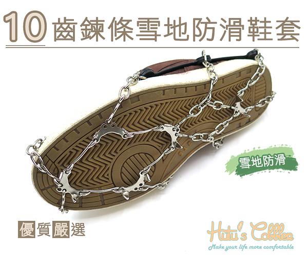 糊塗鞋匠 優質鞋材 G111 10齒鍊條雪地防滑鞋套 登山 雪地 冰爪 防滑 牢固性強