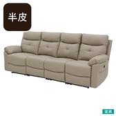 ◎半皮4人用電動可躺式沙發 MEGA MO NITORI宜得利家居