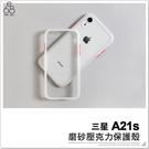 三星 A21s 壓克力 手機殼 保護殼 軟邊 硬殼 二合一 全包覆 霧面 背板 防指紋 素色 簡約 保護套
