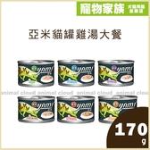 寵物家族-亞米貓罐雞湯大餐170g (各口味可選)*24入
