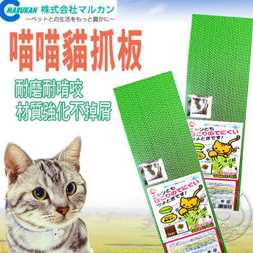 【培菓幸福寵物專營店】日本MARUKAN》MK-CT-194 喵喵貓抓板