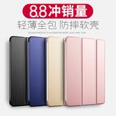 ipad2020保護套蘋果9.7英寸平板殼2020新款mini5矽膠air3/2全包mini4/3/2/1皮套