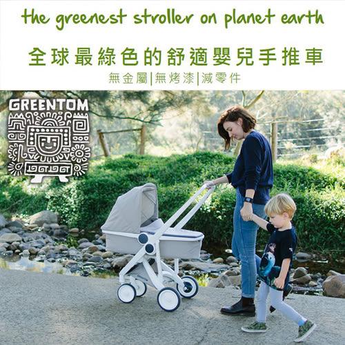 金寶貝 荷蘭 greentom carrycot 睡籃款 單向 嬰兒 推車