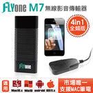FLYone M7 Miracast 無線雙核心影音傳輸器 iOS/Android/Mac/Win10【FLYone泓愷】